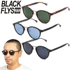 """BLACK FLYS ブラックフライ BF-15501""""FLY OXNARD""""フライ オックスナード サングラス UVカット ラウンド ボストン メタルブリッジ メガネ メンズ レディース 3カラー 国内正規"""