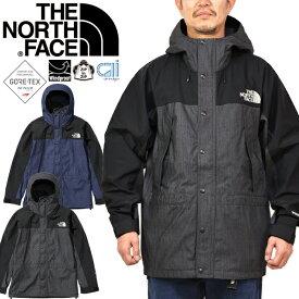 ノースフェイス THE NORTH FACE NP12032 MOUNTAIN LIGHT DENIM JACKET マウンテン ライト デニム ジャケット GORE-TEX ゴアテックス メンズ レディース 防風 防水 耐久 2カラー 国内正規 10%OFF セール 2021SS