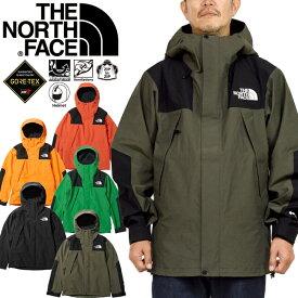 ノースフェイス THE NORTH FACE NP61800 MOUNTAIN JACKET マウンテンジャケット GORE-TEX ゴアテックス マウンテンパーカー シェル アウター アウトドア メンズ レディース 山岳 防水 防風 耐久 5カラー 国内正規 2021AW 10%OFF セール