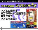 【送料無料】ネズミキラーZ【楽天最安値に挑戦】【after0608】