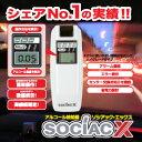 【送料無料】NEWソシアックX SC-202【楽天最安値に挑戦】【after0608】