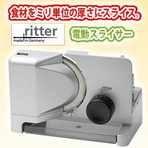 【送料無料】Ritter社(リッター社)電動スライサー E16 【楽天最安値に挑戦】
