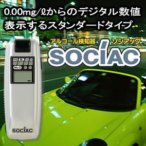 アルコール検知器ソシアック SC-103【楽天最安値に挑戦】
