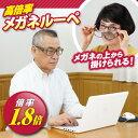 【送料無料】【代引不可】高倍率メガネタイプ拡大鏡 1.8倍【楽天最安値に挑戦】