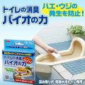 【送料無料】【代引き不可】トイレの消臭バイオの力【楽天最安値に挑戦】