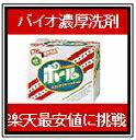【送料無料】バイオ濃厚洗剤 ポール (酵素配合) 2kg×2箱入【楽天最安値に挑戦】
