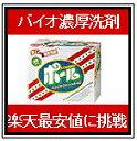 【送料無料】バイオ濃厚洗剤 ポール (酵素配合) 2kg【楽天最安値に挑戦】