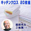 【送料無料】キッチンクロス 20枚組【楽天最安値に挑戦】