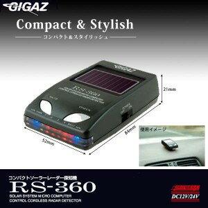 【送料無料】ソーラーレーダー探知機 RS-360【楽天最安値に挑戦】