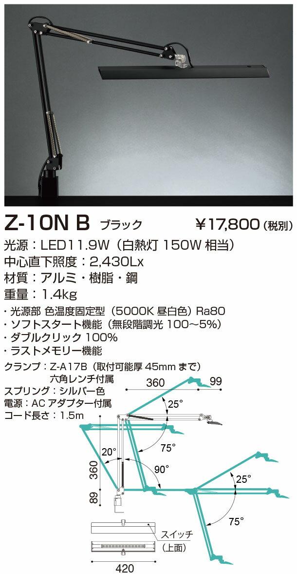 山田照明 Z-LIGHT Z-10N B Z-10NB ブラック【楽天最安値に挑戦】