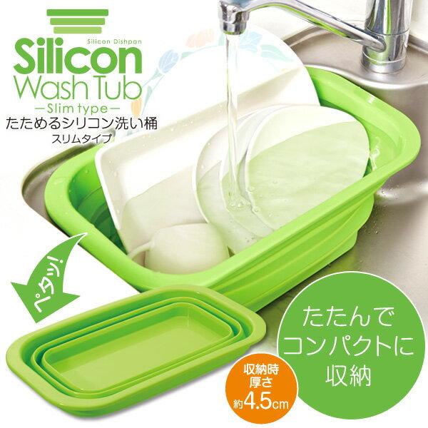 【送料無料】たためるシリコン洗い桶スリム グリーン