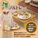 【送料無料】木製テーブルトレー A-04