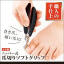 【送料無料】【代引不可】ニッパー式爪切りソフトグリップ A-02