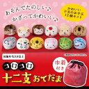【送料無料】コロコロ十二支おてだま 刺繍
