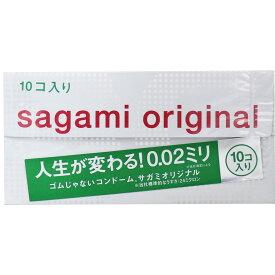 【送料無料】【定型外郵便発送】サガミオリジナル002  10個入(コンドーム・スキン)
