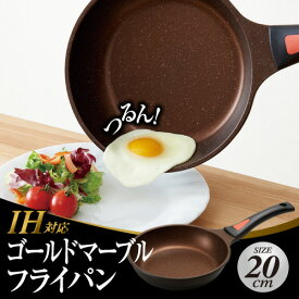 IHゴールドマーブルフライパン 20cm【楽天最安値に挑戦】