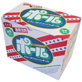 【送料無料】バイオ濃厚洗剤 ポール (酵素配合) 2kg×2箱入 (爽やかなフローラルの香り付)【楽天最安値に挑戦】
