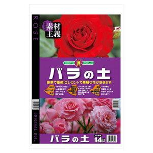 【同梱・代引き不可】 SUNBELLEX バラの土 14L×6袋