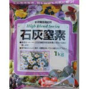 【同梱・代引き不可】 3-23 あかぎ園芸 石灰窒素 1kg 20袋
