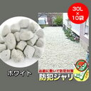 【同梱・代引き不可】防犯ジャリ30L(防犯・防草)10袋セット ホワイト