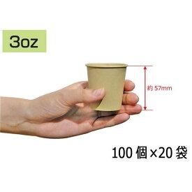 【同梱・代引き不可】ファーストレイト 未晒しコップ3oz(90ml) ベージュ 100個×20袋 FR-273