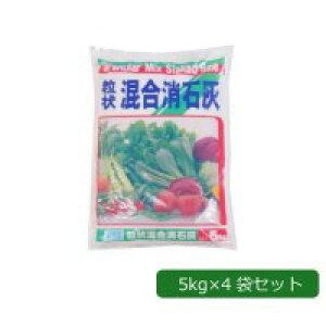 【同梱・代引き不可】 あかぎ園芸 粒状 混合消石灰 5kg×4袋