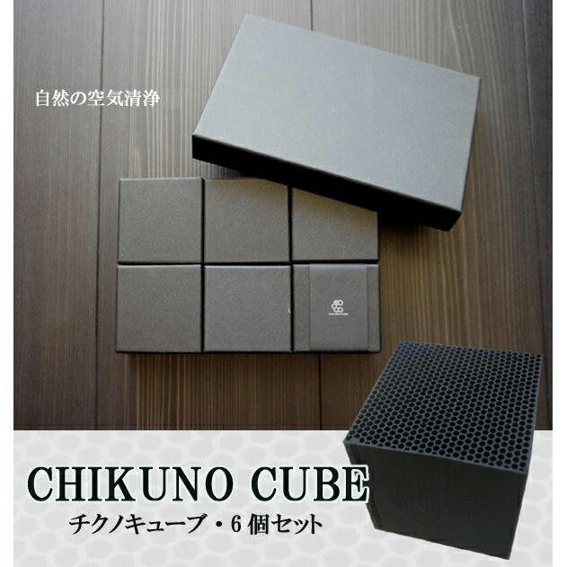 【同梱代引き不可】CHIKUNO CUBE(チクノキューブ)6個セット 自然の空気清浄 CUB-6CB