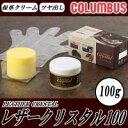 【送料無料】【代引き不可】コロンブス 保革クリーム ツヤ出し レザークリスタル100 100g