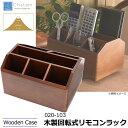 茶谷産業 日本製 木製回転式リモコンラック 020-103
