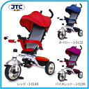 JTC(ジェーティーシー) ベビー用品 3 in 1 Tricycle かじとり三輪車
