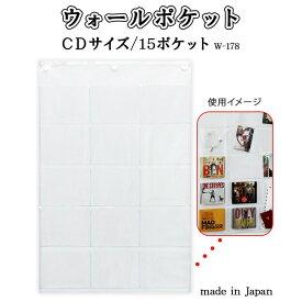 日本製 SAKI(サキ) ウォールポケット CD(15P) クリアー W-178