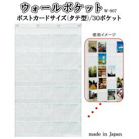 日本製 SAKI(サキ) ウォールポケット ポストカード・タテ型(30P) クリアー W-907