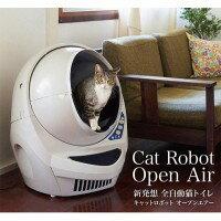 【同梱・代引き不可】全自動猫トイレ キャットロボット Open Air (オープンエアー)