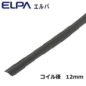ELPA(エルパ) コイルチューブ 50m ブラック KEP-12(BK)