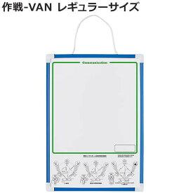 作戦-VAN レギュラーサイズ BX86-80