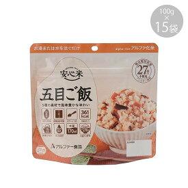 【同梱・代引き不可】 114216081 アルファー食品 安心米 五目ご飯 100g ×15袋