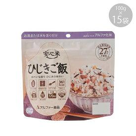 【同梱・代引き不可】 114216111 アルファー食品 安心米 ひじきご飯 100g ×15袋