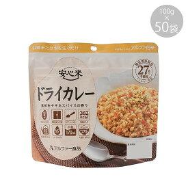 【同梱・代引き不可】 11421613 アルファー食品 安心米 ドライカレー 100g ×50袋