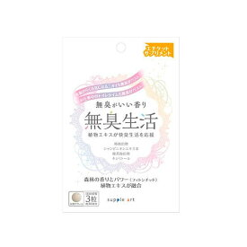 【同梱・代引き不可】 supple art(サプリアート) 無臭生活 22.5g(250mg×90粒)