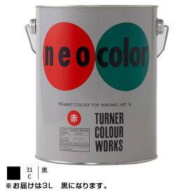 ターナー色彩 アクリル絵具 ネオカラー 3L 黒 NC00331