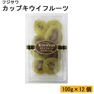 【同梱代引き不可】フジサワ カップキウイフルーツ 100g×12個
