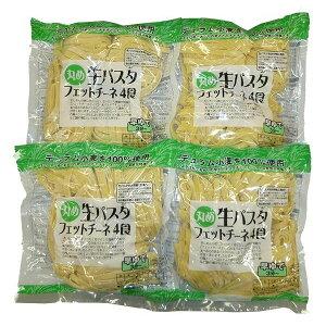 【同梱代引き不可】丸め生パスタ食べ比べセット フェットチーネ(4食用)×4袋 & リングイネ(4食用)×2袋 & スパゲティー(4食用)×2袋