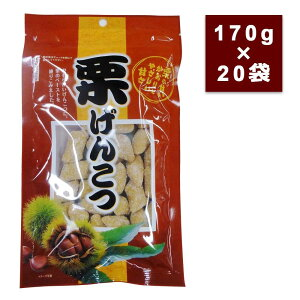 【同梱代引き不可】谷貝食品工業 栗げんこつ飴 170g×20袋