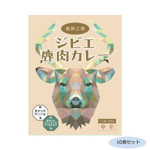 【同梱・代引き不可】 ご当地カレー 千葉 猟師工房 ジビエ鹿肉カレー 中辛 10食セット