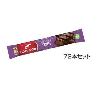 【同梱・代引き不可】 コートドール チョコレート バー・トリュフ 44g×72本セット