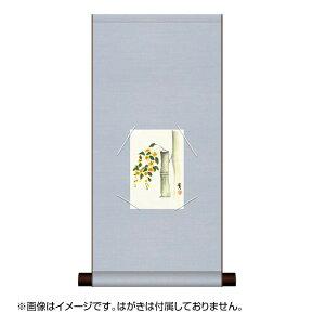 【同梱・代引き不可】 絵葉書掛 「純綿絵はがき掛」 WSU-002 24×50cm