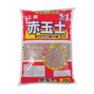 【同梱・代引き不可】 あかぎ園芸 赤玉土 中粒 20L 3袋