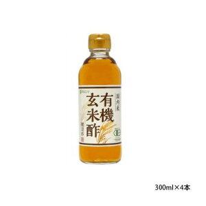 【同梱代引き不可】純正食品マルシマ 国内産 有機玄米酢 300ml×4本 1730