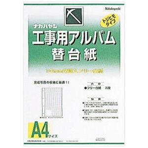 ナカバヤシ 工事用アルバム A4判 (フリー替台紙) ア-DKR-163