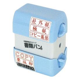 ナカバヤシ 印面回転式スタンプ書類バン STN-601